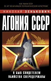 Обложка книги николай александрович зенькович биография