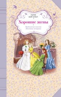 Русский практика 8 класс читать
