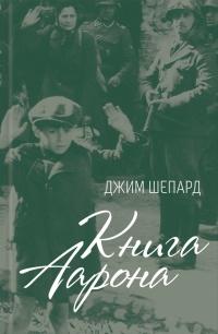 Книга Книга Аарона - читать онлайн. Автор  Джим Шепард. LoveRead.ec 01f4e19a04b