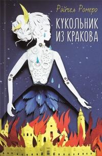 Книга Кукольник