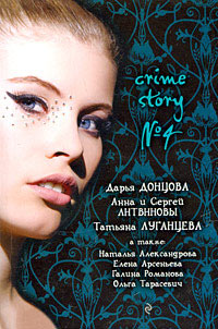 Crime Story №4