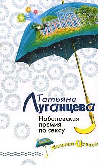 Татьяна луганцева нобелевская премия по сексу