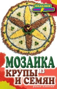 Книга « Мозаика из крупы и семян » - читать онлайн