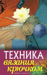 книга техника вязания крючком читать онлайн автор екатерина