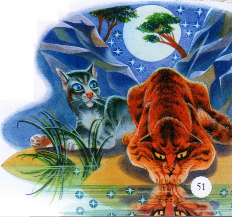 Память племен коты воители читать онлайн