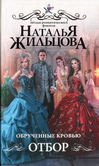 Читать онлайн роман отбор