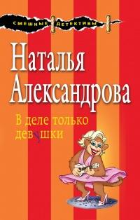 Развод с медицинской книжкой Александров
