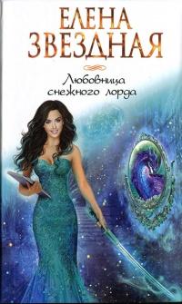 Книга « Любовница снежного лорда » - читать онлайн