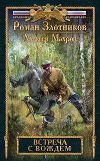 Алексей махров и роман злотников – серия книг дорога к вождю.