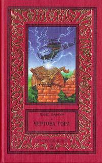 Ламур луис - чертова гора скачать бесплатно книгу в