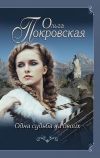 Двое русских и одна девка онлайн фото 184-221