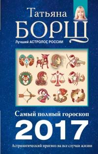 Жизни i гороскоп читать