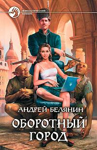 Роман ромео и джульетта книга читать онлайн