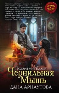 50 оттенков серого 2 часть читать онлайн бесплатно на русском master