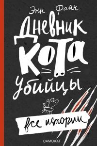 Дневник кота убийцы аудиокнига