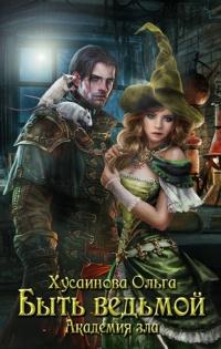 Книга « Академия зла. Быть ведьмой » - читать онлайн