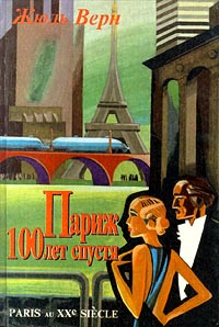 Жюль верн — французский писатель-фантаст — благо дарю.