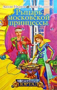 Книга великан на поляне рассказ лесная тропинка читать