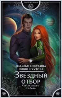 Книга « Звездный отбор. Как украсть любовь » - читать онлайн