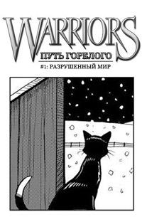 Скачать коты воители судьба горелого