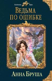 Книга « Ведьма по ошибке » - читать онлайн
