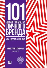 Книга « 101 способ раскрутки личного бренда. Как сделать себе имя » - читать онлайн
