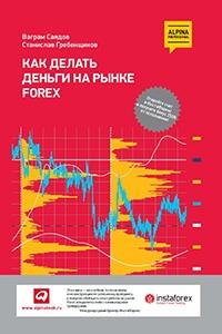 Форекс для начинающих книга читать онлайнi kf-forex.ru/services/cmetall