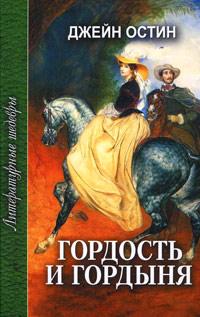 Как по русски читать roses
