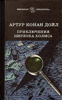 Книга « Приключения Шерлока Холмса » - читать онлайн