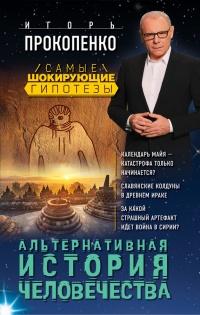 Книги фантастика на чешском