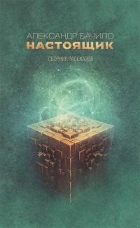 Книга Настоящик. Сборник рассказов - читать онлайн. Автор  Александр ... ac60b46cdf2