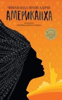 Книга « Американха » - читать онлайн