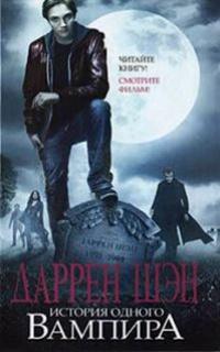 Еротические истории о вампирах читать фото 338-416