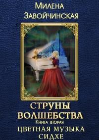 Книга Цветная музыка сидхе - читать онлайн. Автор  Милена ... 6e72f7ec7e8