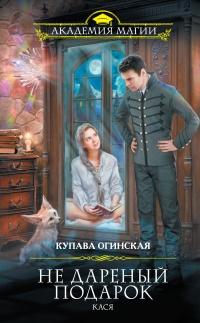 Книга « Не дареный подарок. Кася » - читать онлайн