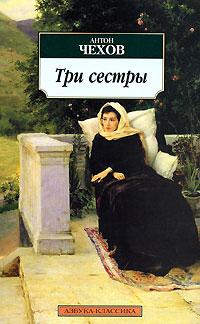 Книга «Три сестры»