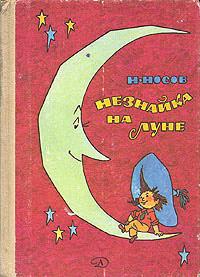 Книга незнайка на луне txt