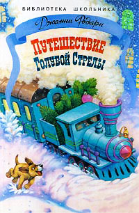 Книга путешествие голубой стрелы читать онлайн. Автор: джанни.