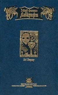 Говард лавкрафт – дагон | читать онлайн, скачать.