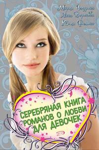 Книга про любовь подростков