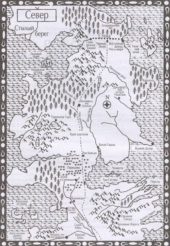Джордж Мартин Игра престолов читать онлайн - ЛитРес
