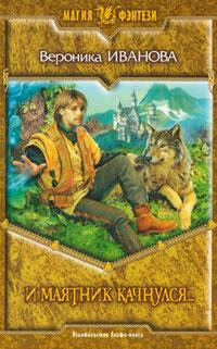 Читать сказку с волшебниками