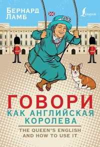 Говори как английская королева. The Queen's English and how to use it