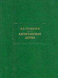 Обложка книги капитанская дочка полностью