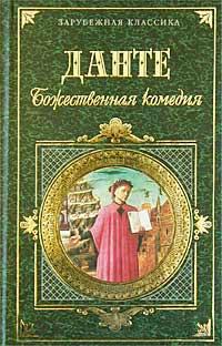 божественная комедия данте в картинках Ответы@Mail.Ru: Иллюстрации к Божественной комедии Данте кто ...