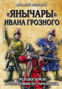 Скачать Зимин А А Опричнина Ивана Грозного 2001 Г