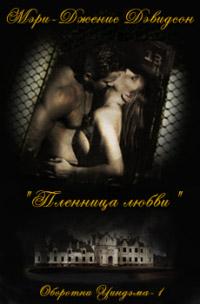 Эро книги о злодее и пленнице 0 фотография