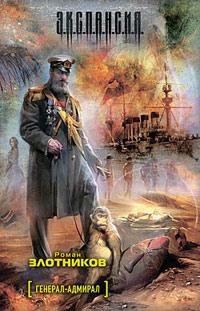Обложка роман злотников генерал-адмирал
