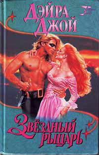 Обложка книги дейра джой. звездный рыцарь