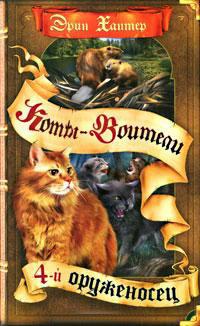 Коты воители четвертый оруженосец читать бесплатно